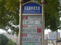 中海凤凰熙岸观园交通图