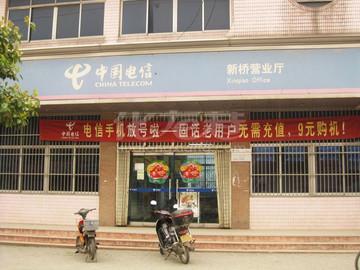 配套-中国电信