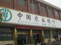 配套-中国农业银行