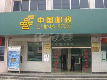 配套-中国邮政