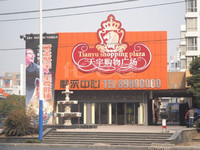 配套-天宇购物广场