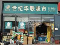 周边配套之超市