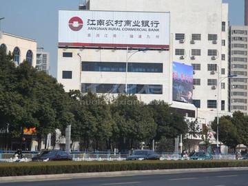 配套-江南农村商业银行