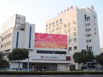 配套-三井医院