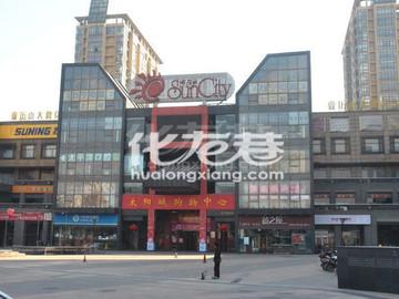 配套-太阳城购物中心