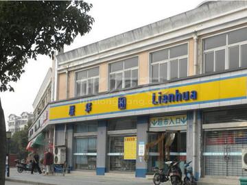配套-联华超市