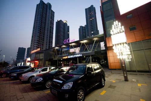 CiCipark购物公园
