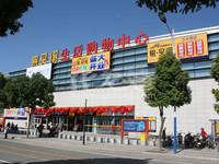 超市配套-易买得生活购物中心