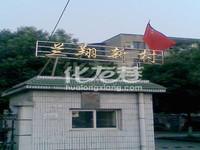地铁万达兰翔新村超低全明中装二房南北通透