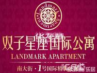莱蒙双子星座公寓 70年产权住宅 精装 楼层好 觅小