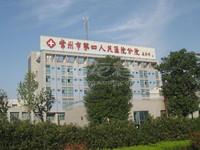 配套-第四人民医院分院