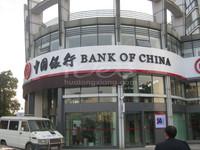 配套-中国银行