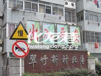 天宁翠竹北区,中等装修,家电齐全,带三间大院子,近学校,满2年,近邻繁华商业街