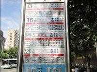 周边配套之公交站牌