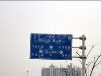 周边配套之道路指示牌