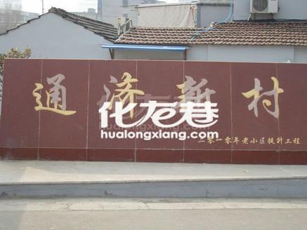 博小北郊通济新村62平米顶楼带阁楼60平米205万