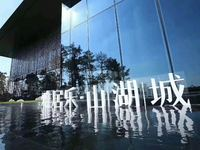 雅居乐山湖城 洋房 合院 联排 双拼 静享山湖美景!!!