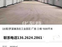 空港工业园3楼厂房1500平米一间整洁货梯3吨