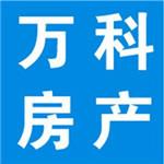 万科房产(长江路店)