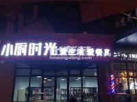 出租旺角广场42平米6000元/月商铺
