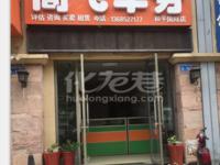 和平国际朝中吴大道沿街店铺 非诚勿扰