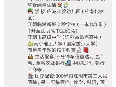 江阴临港天地核心位置中企铂镜大平层均价5600靠沿江高铁近江阴高级中学