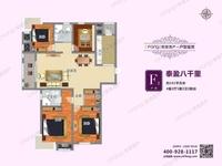 泰盈八千里 南北通户型 精致4房 婚房 置换急售 中间楼层