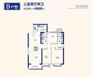 12# D 3房2厅2卫 143.83㎡