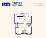 12# E 3房2厅2卫 136.44㎡