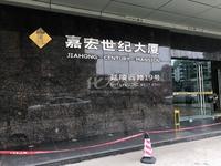 出售嘉宏世纪大厦44.54平米45万写字楼