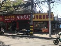 红梅菜场对面沿街店面17平方,店面在丁字路口位置好。要转让费可以鸭脖子可以奶茶店