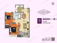 紫韵香庭装修好房出售115万