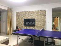 河阳花园三室两厅精装修南北通透欢迎来电15895048517