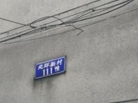 北环新村武进小区111幢一楼带院、 三中正对面、实验二小, 中介勿扰