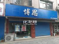 新昌花苑东边新东路93号出租200平米5500元/月商铺