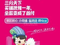 华东z大灯具市场紧邻地铁二号线邹区灯博广场首付八万品牌入驻随时带看有优惠