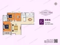 奥体旁百草苑136平米 毛坯,163万 房东诚心出售