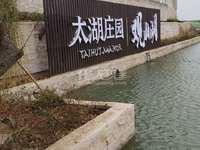 太湖庄园 太湖区域唯一游艇入户别墅区 环境优美,适宜养老