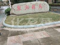 聚湖雅苑精装修 中间楼层 刘海粟小学桥北中学 89平126万