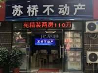 急售!凤凰湖精装洋房228平仅售283万 房东诚售价格可议!
