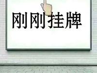 世纪明珠苑旁民丰窑115平米158万,觅小清潭中学,3层私房满5唯一