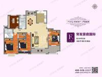 新出 常发豪庭国际 大平层 高品质小区 地铁口小区 环境好 满五出售 随时看房