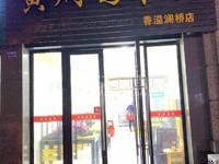 出租新城香溢澜桥45平米3500元/月商铺