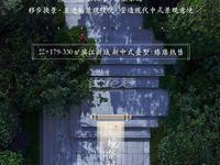张家港伟业 和璞院, 纯叠加179平200,320平,总价230-280-450