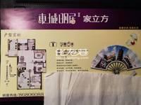 出售东城明居4室2厅2卫117.33平米200万住宅送地下储藏室满五不唯一