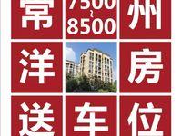 振鑫花园。常州7000元花园电梯洋房。70年产权。毛坯新房现售。5房2厅2卫