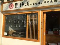 出租永安花苑45平米6700元/月商铺