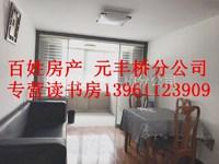 三室两厅两卫 动静分离好房型 桃园公寓 新元丰苑