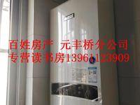 两室一厅 装修清爽 24中 元丰桥 椿桂坊