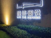 钟楼新城 双地铁口 青枫公园旁 豪装交付 世界百强企业